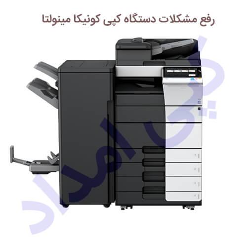 رفع مشکلات دستگاه کپی کونیکا مینولتا konica minolta bizhub نمایندگی اصلی تهران