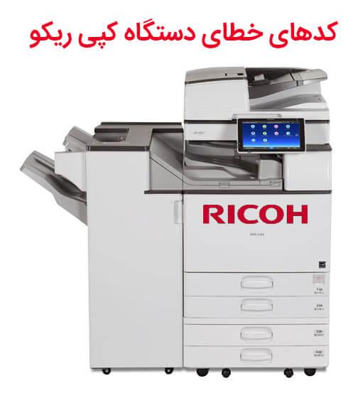 کد خطای دستگاه کپی ریکو آفیشیو RICOH Aficio